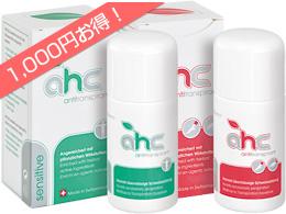 制汗剤AHC20センシティブと制汗剤AHC30フォルテのセット