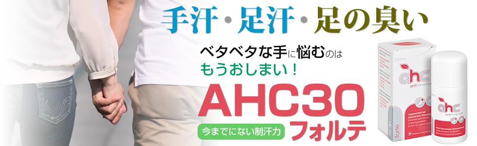 今までにない制汗力AHC30フォルテ|手汗・足汗・足の臭い 悩むのはもうおしまい!