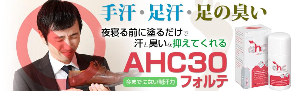 制汗剤AHC30フォルテ|夜寝る前に寝るだけで、今までにない制汗力