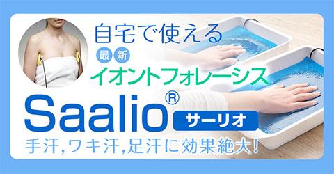 Saalio(R)サーリオ、自宅て使えるイオントフォレーシス