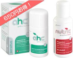 制汗剤AHC20センシティブ30mlと保護ローションNutric2リアクティブ