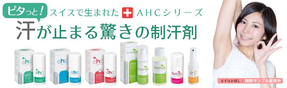 ピタッと汗が止まる驚きの制汗剤AHCシリーズ